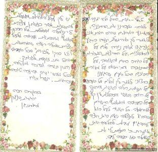 מכתבי תודה